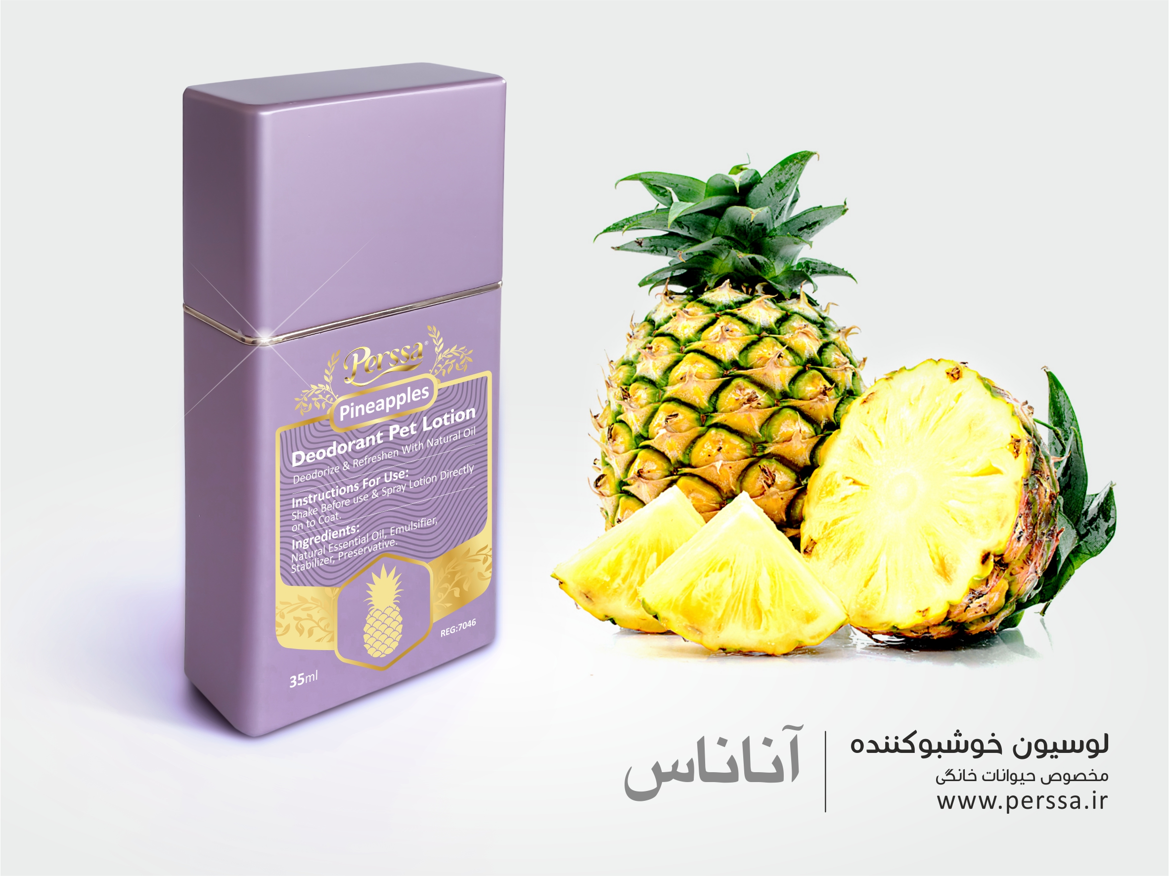 pineapples lotion