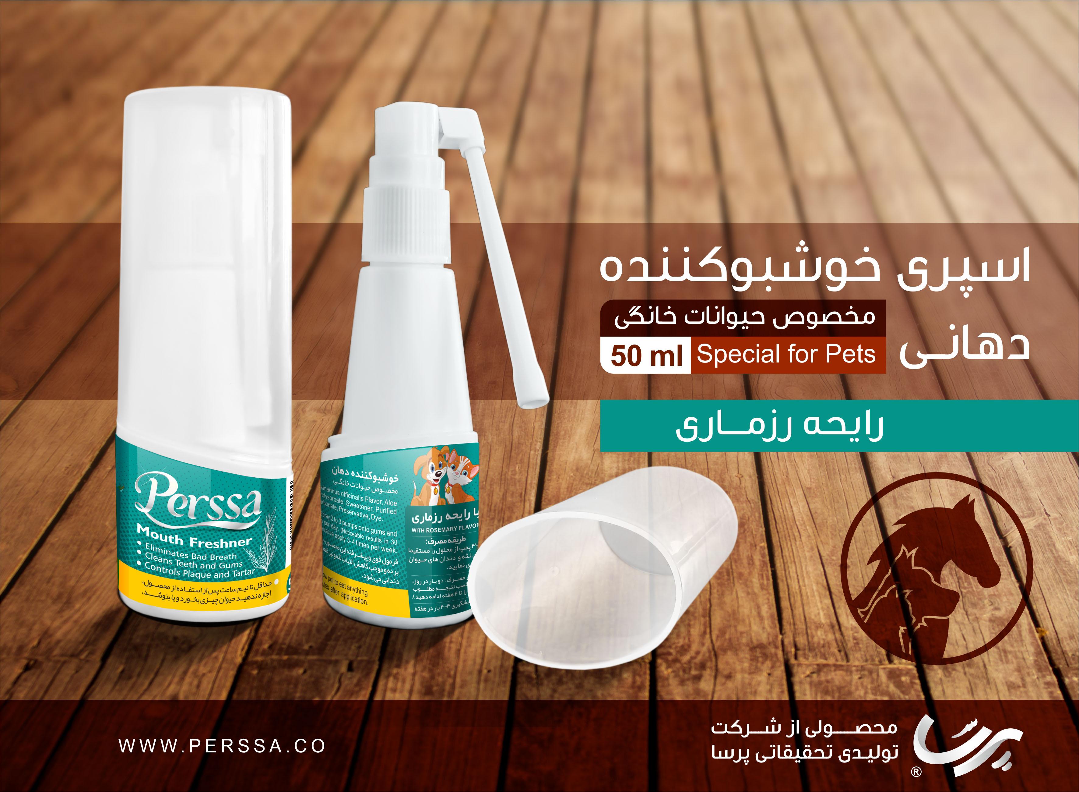 Rosemary mouth freshener spray