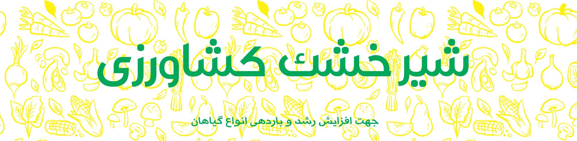 agricultural milk 1